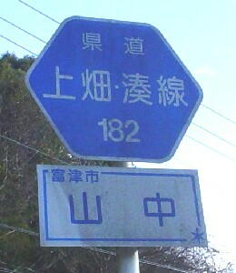 自転車の 自転車 標識番号 : 千葉県(進化タイプ)