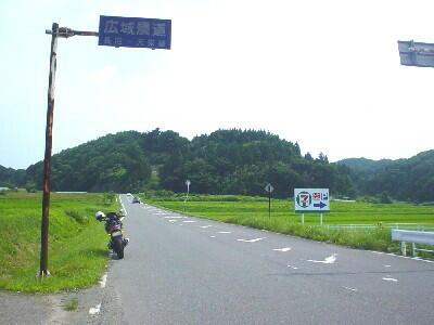 福島の広域農道